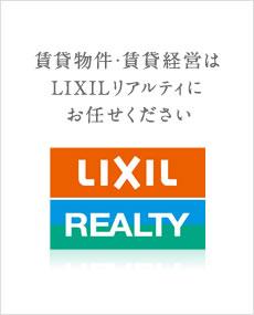 賃貸物件・賃貸経営はLIXILリアルティにお任せください
