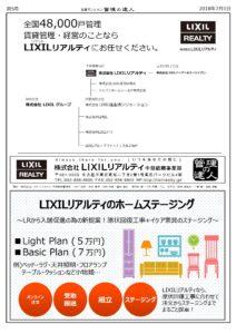 LR通信5号④