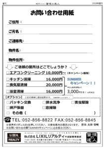 【ネット用】LR light夏号 18.6.06.3-2