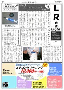 【ネット用】LR light夏号 18.6.06.3-1
