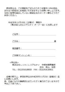 ③【作成】第20回 オーナー会チラシ 18.9.1-2