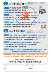 資産承継講座H30開催案内1.20 -2