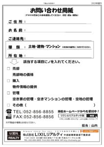 LR不動産情報 19夏_-3-2