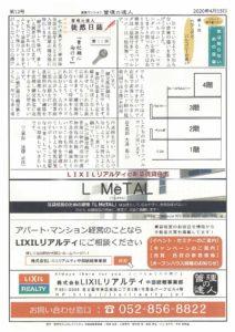 LR通信4月号-2